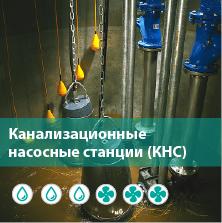 Канализационные насосные станции (КНС)