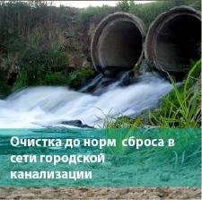 Очистка до норм  сброса в  сети городской канализации